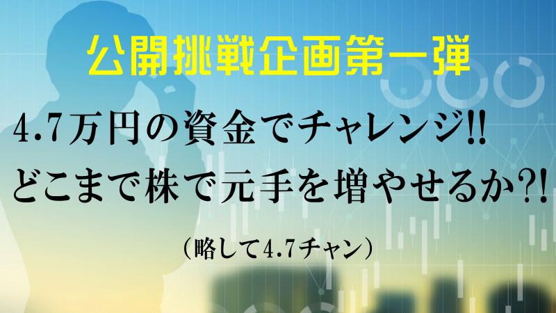 公開挑戦企画第1弾(4.7チャン)