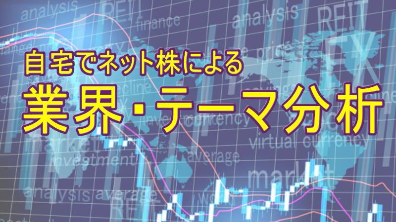 自宅でネット株による業界・テーマ分析