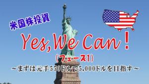 米国株投資Yes,We Can(フェーズ1)