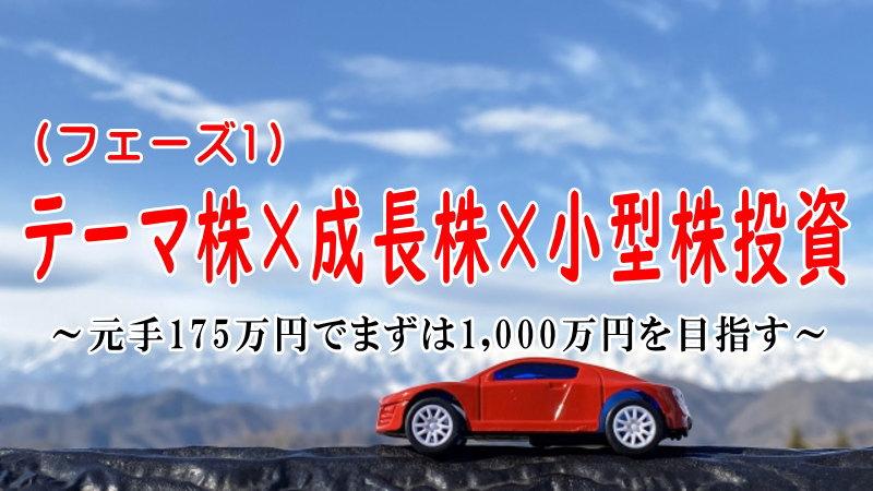 テーマ株×成長株×小型株投資(フェーズ1)